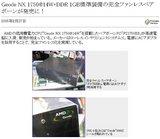 NX1750b.jpg